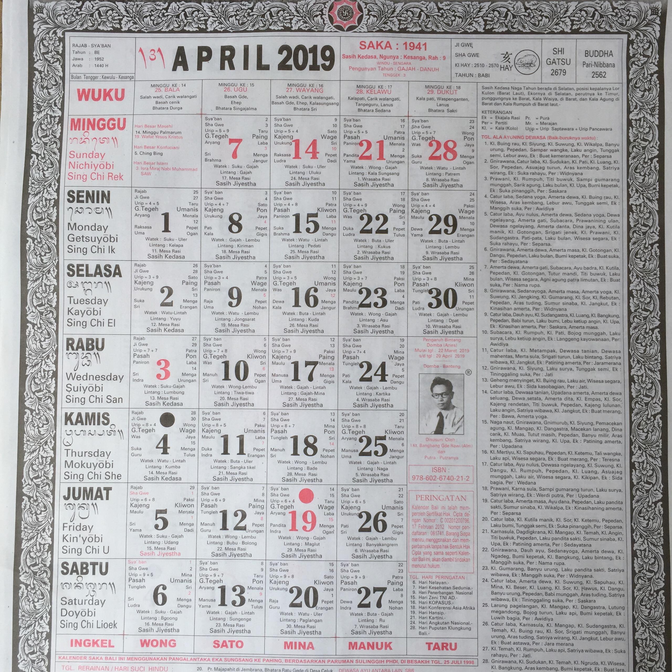 2019年インドネシア、バリ島の祝祭日